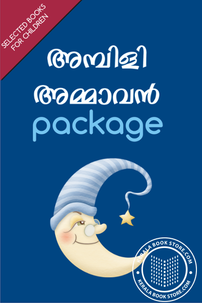 inner page image of Ambili Amavan Package