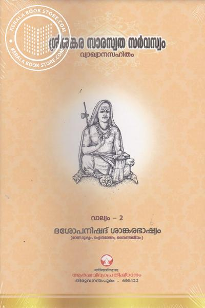 inner page image of Sree Sankara Sarasvata Sarvasvam Vol- 1,2,3,4,5