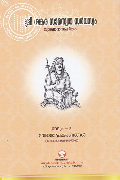 inner page image of ശ്രീശങ്കര സാരസ്വത സര്വസ്വം വ്യാഖ്യാന സഹിതം - വാല്യം - 10,11,12,13,14