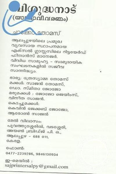 inner page image of വിശുദ്ധ നാട്