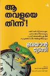 Thumbnail image of Book ആ തവളയെ തിന്ന്