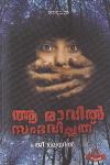 Thumbnail image of Book Aa Raavil Sambhavichathu