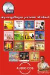 Acharyasreeyute Prabhashana Audio CDkal
