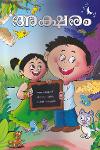 Thumbnail image of Book Akshara