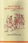 Thumbnail image of Book Arivinte Kanapurangal
