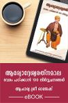 Thumbnail image of Book Aryoddeshyaratnamala Vedham Patikkan 100 Nirvachanangal