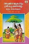 Thumbnail image of Book അഷ്ടാവക്രനും ശ്രീകൃഷ്ണനും മറ്റു കഥകളും