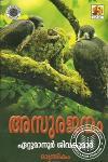 Thumbnail image of Book Asurajanmam