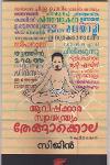 Thumbnail image of Book Avishkkara Swathndram Thegakkola