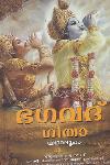 Thumbnail image of Book Bhagavatgeetha Yatharoopam