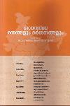 Thumbnail image of Book Bharathathile Mathagalum Darshanangalum