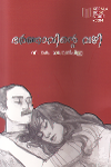 Thumbnail image of Book Bharthavinte Vazhy