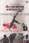 Thumbnail image of Book Bheegaravadathinte Kanappurangal