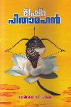 Thumbnail image of Book ഭീഷ്മ പിതാമഹന്