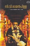 Thumbnail image of Book സി വി രാമന്പിള്ള