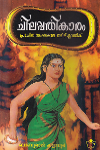 Thumbnail image of Book Chilapathikaram