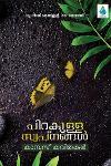 Thumbnail image of Book Chirakulla Swapnangal