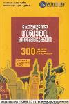 Thumbnail image of Book ചോദ്യമുണ്ടോ സഖാവെ ഉത്തരമെടുക്കാന്