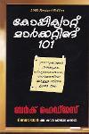 Thumbnail image of Book കോപ്പിക്യാറ്റ് മാര്ക്കറ്റിംഗ് 101