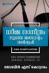 Thumbnail image of Book Dharmma Sastram Swabhava Sairyam Abhiruchi