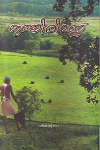 Thumbnail image of Book Ethiri Mannu