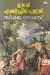 Thumbnail image of Book ഇവന് എന്റെ പ്രിയപുത്രന്