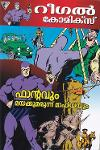 Thumbnail image of Book Phantom Mayakkumarunnu Mafiyayum