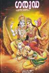 Thumbnail image of Book ഗരുഡപുരാണം