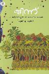 Thumbnail image of Book ജിന്ന്