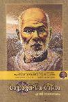 Thumbnail image of Book Gurudevageetha