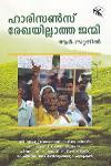 Thumbnail image of Book ഹാരിസണ്സ് രേഖയില്ലാത്ത ജന്മി