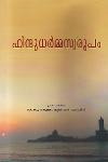 Thumbnail image of Book ഹിന്ദു ധര്മ്മസ്വരൂപം