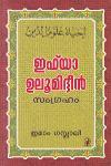 Thumbnail image of Book Itya Uloomidden Samgraham