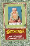 Thumbnail image of Book Janeshwari