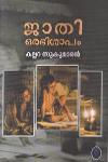 Thumbnail image of Book Jathi Orabhisapam