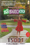 Thumbnail image of Book Jijnasa