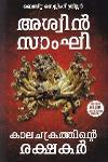 Thumbnail image of Book Kaalachakrathinte Rakshakar
