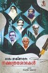 Thumbnail image of Book കാലം മായ്ക്കാത്ത നക്ഷത്രശോഭകള്