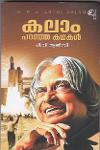 Thumbnail image of Book കലാം പറഞ്ഞ കഥകള്