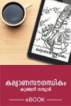 Thumbnail image of Book കല്യാണസൗഗന്ധികം തുള്ളൽ