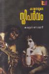 Thumbnail image of Book Kamanayude Sreeparvam