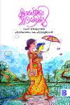 Thumbnail image of Book കാരയ്ക്കാ മിഠായികള്