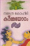 Thumbnail image of Book കര്മ്മയോഗം - നരേന്ദ്ര കോഹ്ലി