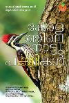 Thumbnail image of Book കേരളത്തിലെ നാട്ടു പക്ഷികള്
