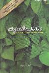 Thumbnail image of Book Krishipadam