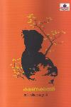 Thumbnail image of Book Kshanakkathu