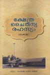 Thumbnail image of Book ക്ഷേത്രചൈതന്യ രഹസ്യം