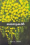 Thumbnail image of Book മലരുകള്‍