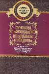 മലയാള ഭാഷാസാഹിത്യ സംസ്കാര സര്വ്വസ്വം ഭാഗം -1 2 3 4 5