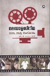 Thumbnail image of Book മലയാള സിനിമ ദേശം ഭാഷ സാംസ്കാരം